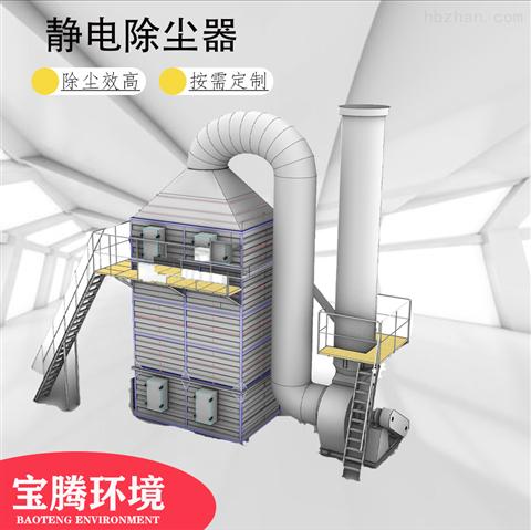 广东静电除尘器