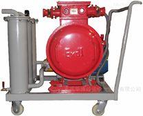 防爆型轻便式滤油机