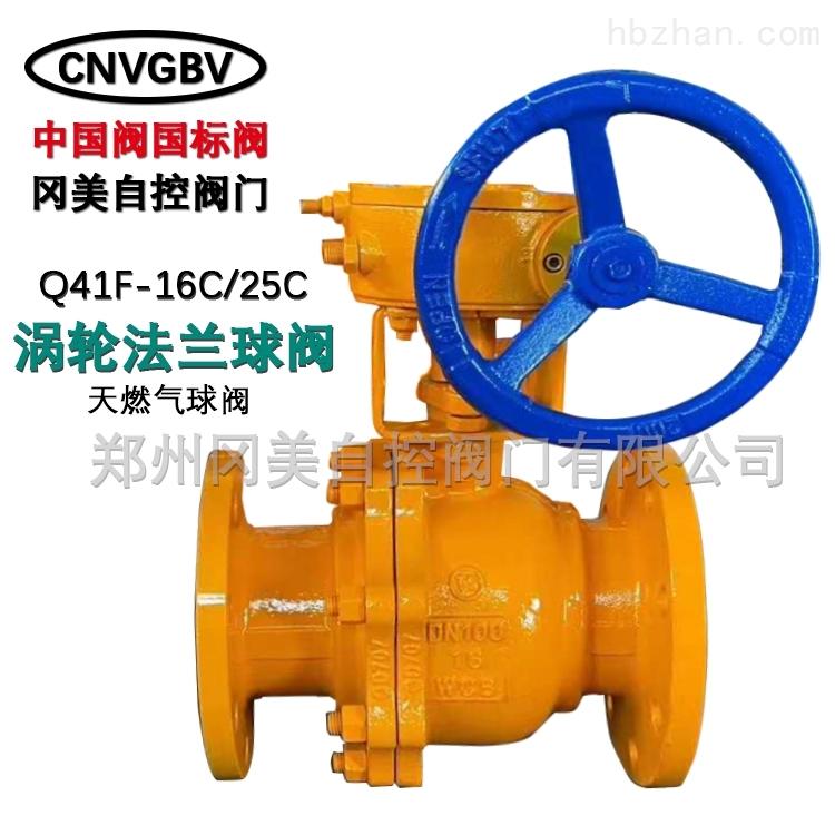 天然气燃气涡轮球阀GMQ341F-16C
