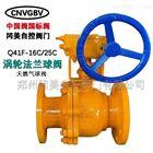 Q341F-16C/25C天然气燃气涡轮球阀GMQ341F-16C