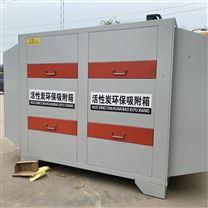 VOCs有机废气处理设备 活性炭吸附装置