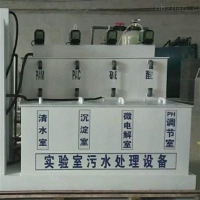 RC化驗室污水處理設備價錢