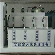许昌实验室污水处理设备