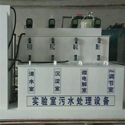 RC许昌实验室污水处理设备
