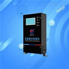负氧离子检测仪高精度