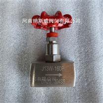 J13W针型阀