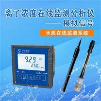 苏仪离子分析仪工业离子浓度在线检测仪