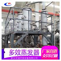 双诚环保专业定制工业节能蒸发器 三效