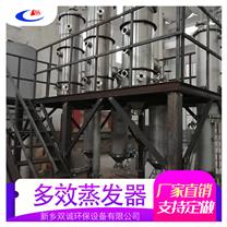 双诚环保专业定制工业高效蒸发器 三效