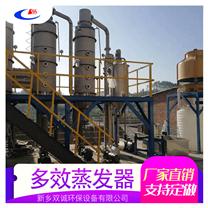 双诚环保专业定制工业管式蒸发器 三效