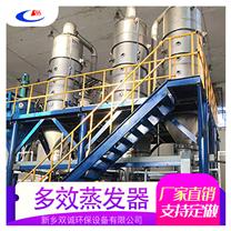双诚环保专业定制工业不锈钢蒸发器 三效