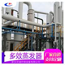 双诚环保专业定制工业浓缩蒸发器 三效