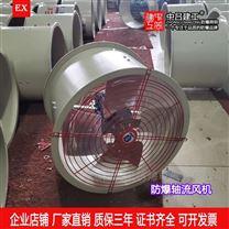厂用防爆CBF-300固定式防爆轴流风机