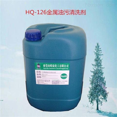 铝合金无腐蚀油污清洗剂钛冲压拉伸除油剂