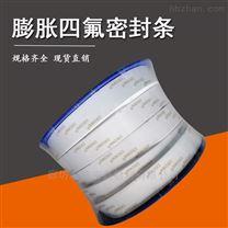 聚四氟乙烯密封带厂家批发耐强碱