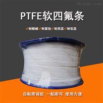 聚四氟乙烯密封带厂家批发耐强酸