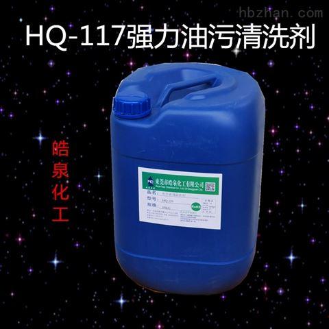 五金拉手重油污清洗剂不锈钢内胆环保清洁剂