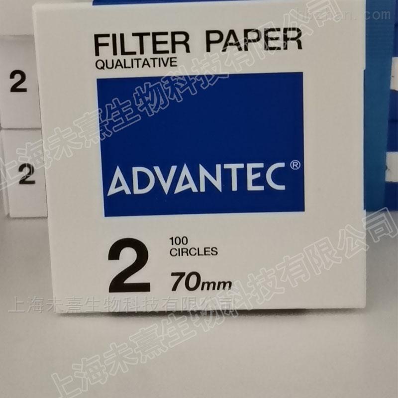 ADVANTEC滤纸NO 2净化 去沉淀物定性滤纸