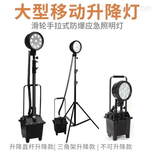BW3210移动式LED防爆强光工作升降照明灯