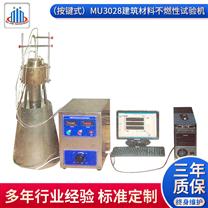 MU3028建筑材料不燃性试验机