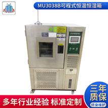 MU3038可程式恒温恒湿试验机