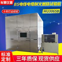 BS电线电缆耐火试验机MU3065B