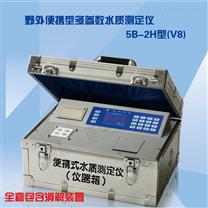 5B-2H(V8)野外便携智能型多参数水质