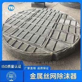 不锈钢丝网除沫器金属丝网捕雾器