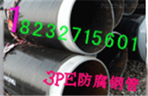 3PE防腐管道/加强级2PE防腐管道/实现防腐行业的中国梦!加油!