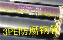 河北昊翔生产PE防腐钢管|质优价廉防腐钢管|加强级3PE防腐钢管