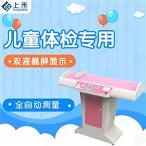 新生儿体重秤超声波儿童身高体重测量仪