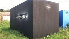 WSZ广西农村生活污水处理厂家