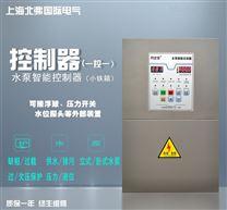 中文操作 一控一 小鐵箱 液晶屏智能控制器