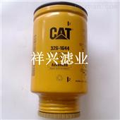 326-1644油水分离滤芯326-1644用料精细