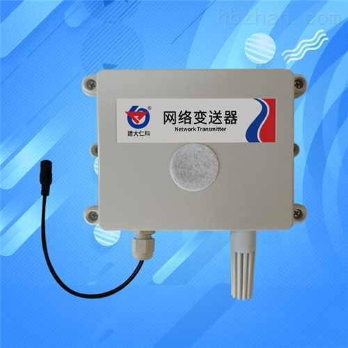 GPRS气体传感器气体变送检测仪