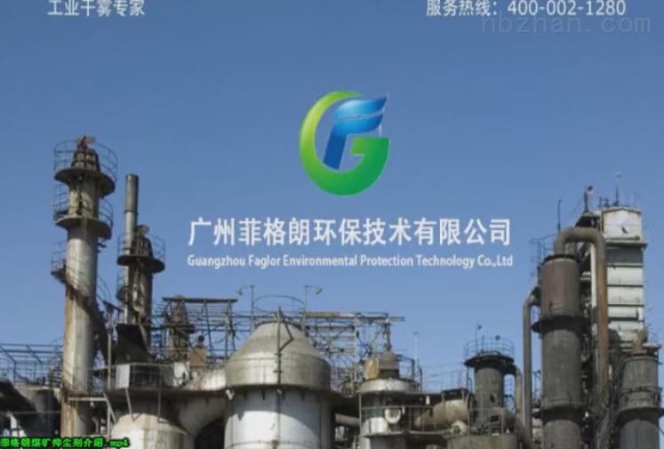 广州菲格朗澳门大发888网上平台技术煤矿抑尘剂厂家