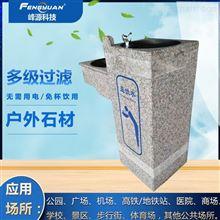 公共石材饮水器