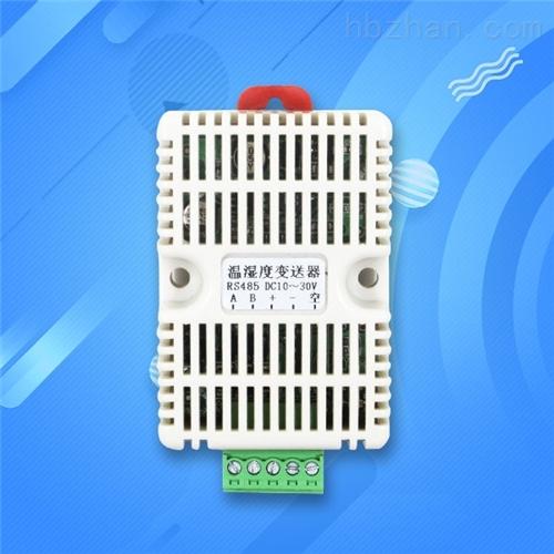 温湿度传感器变送器485采集器modbus工业级