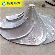 G/QSJ硝化池雙曲面攪拌機