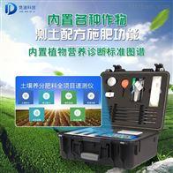 JD-GT4土壤肥料养分测定仪