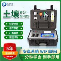 JD-GT2多参数土壤分析仪