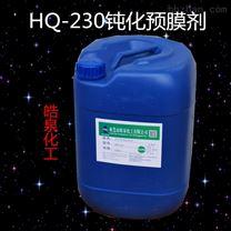 循环水管道预膜钝化剂抗氧化金属清洗防腐剂