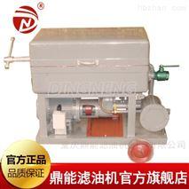除杂过滤器板框净油机压力式板框滤油机