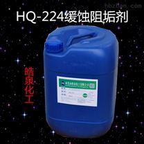 循环水管道缓蚀阻垢剂 空调铜管防垢剂