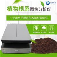 JD-WinRHIZO植物根系分析仪