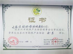 苏州市环保产业协会会员