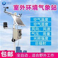 JD-QC8气象环境监测仪