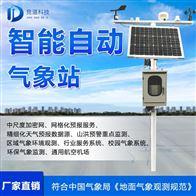 JD-QC8气象自动观测设备