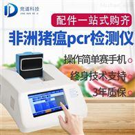 JD--PCR非洲猪瘟设备采购
