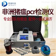 JD--PCR非洲猪瘟检测解决方案
